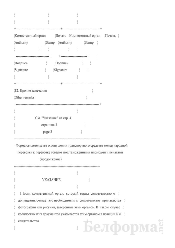 Форма свидетельства о допущении транспортного средства международной перевозки к перевозке товаров под таможенными пломбами и печатями. Страница 6