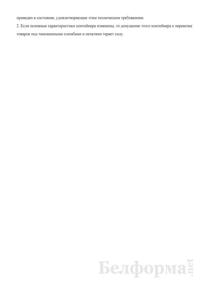 Форма свидетельства о допущении транспортного средства международной перевозки (контейнеров) к перевозке товаров под таможенными пломбами и печатями. Страница 2