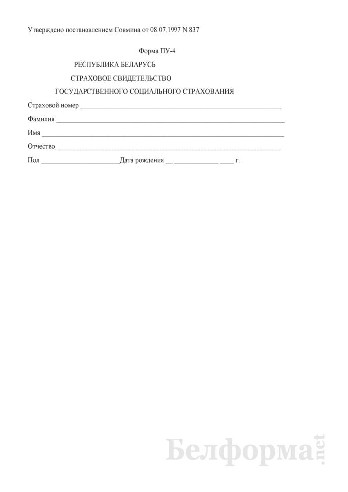 Страховое свидетельство государственного социального страхования. Форма № ПУ-4. Страница 1
