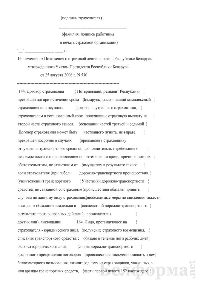 Страховое свидетельство, удостоверяющее заключение комплексного договора внутреннего страхования. Страница 3