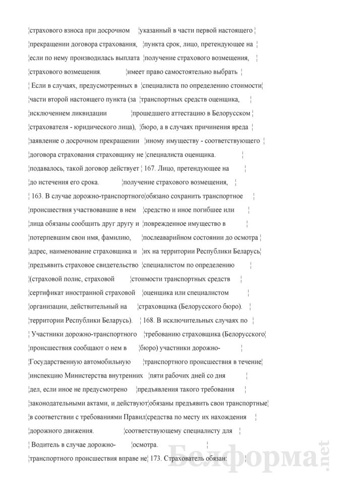 Страховое свидетельство, удостоверяющее заключение комплексного договора внутреннего страхования. Страница 5