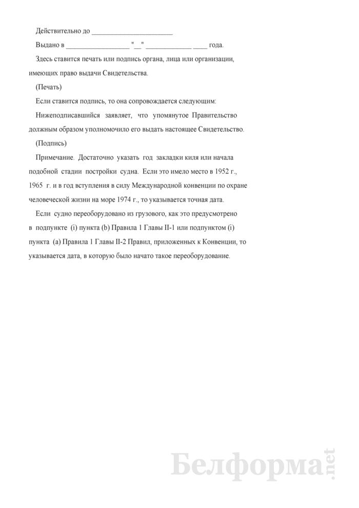 Свидетельство о безопасности пассажирского судна. Страница 4