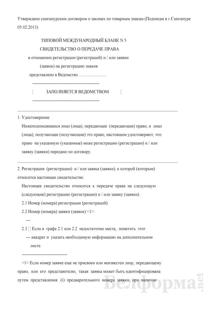Свидетельство о передаче права (в отношении регистрации (регистраций) и / или заявки (заявок) на регистрацию знаков). Страница 1