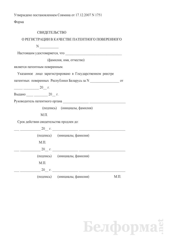 Свидетельство о регистрации в качестве патентного поверенного. Страница 1