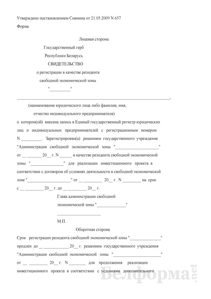 Свидетельство о регистрации в качестве резидента свободной экономической зоны. Страница 1