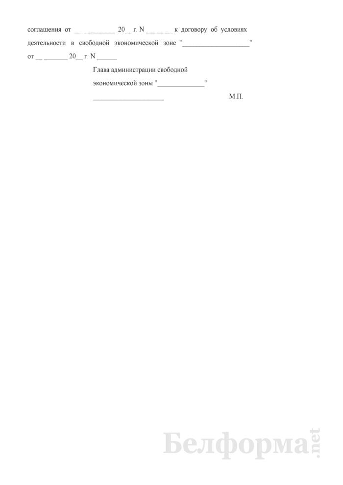 Свидетельство о регистрации в качестве резидента свободной экономической зоны. Страница 2