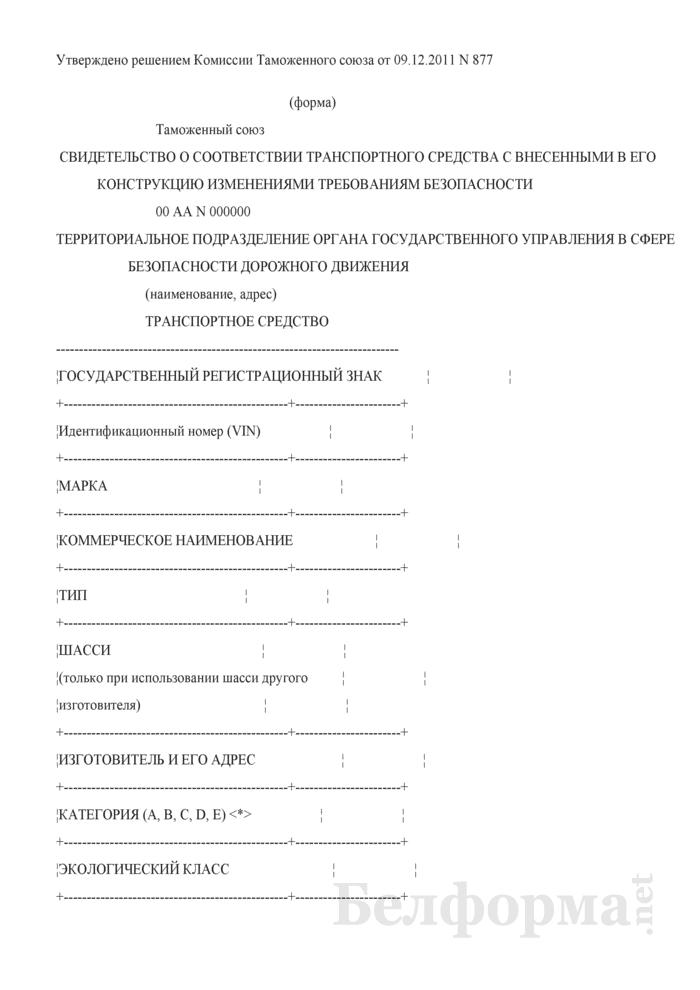 Свидетельство о соответствии транспортного средства с внесенными в его конструкцию изменениями требованиям безопасности. Страница 1