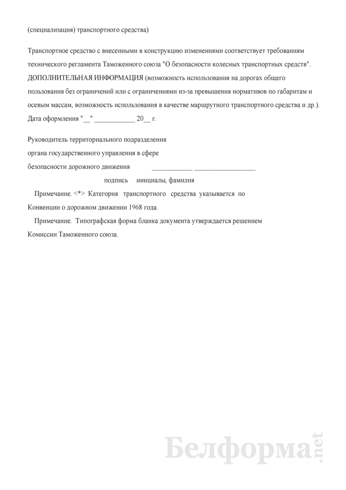 Свидетельство о соответствии транспортного средства с внесенными в его конструкцию изменениями требованиям безопасности. Страница 6