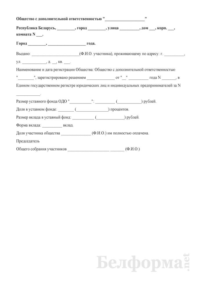 Свидетельство о внесении вклада в уставный фонд Общества (вариант). Страница 1
