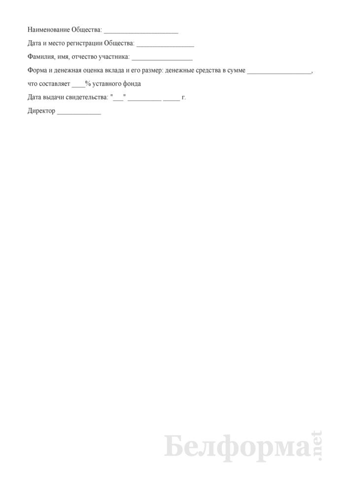 Свидетельство о внесении вклада в уставный фонд общества. Страница 1