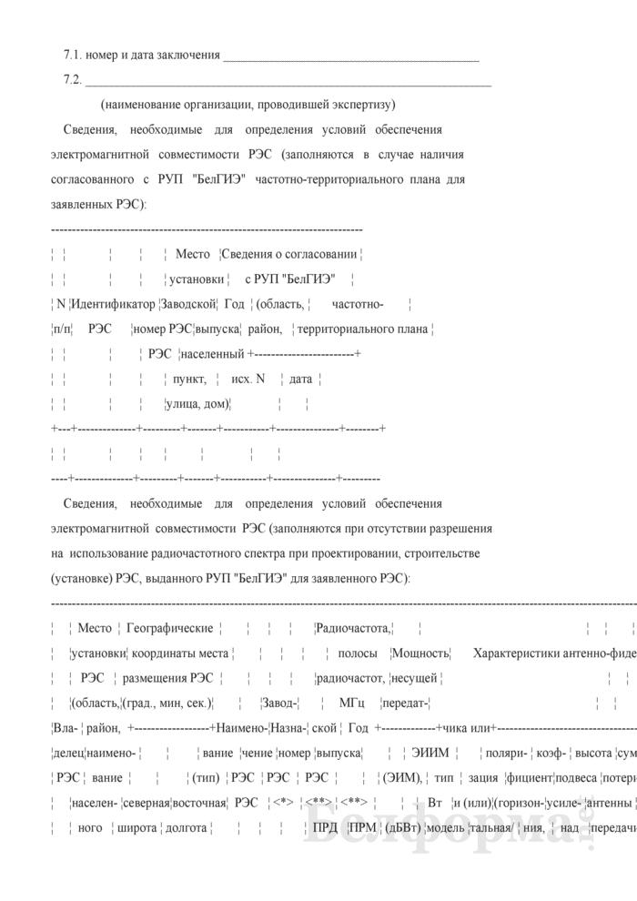 Заявление на получение разрешения на право использования радиочастотного спектра при эксплуатации радиоэлектронного средства гражданского назначения. Страница 2