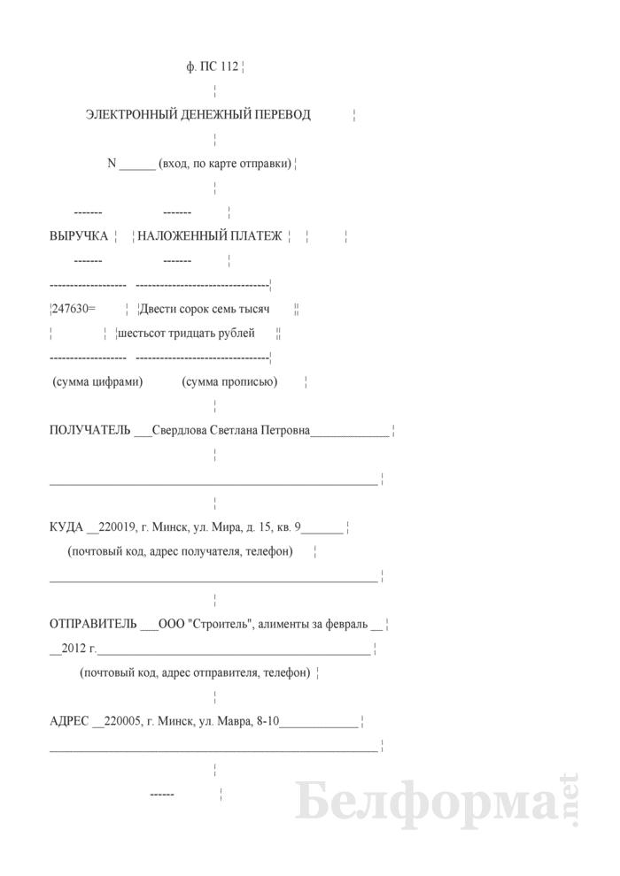 Электронный денежный перевод. Форма ПС 112 (Образец заполнения). Страница 1
