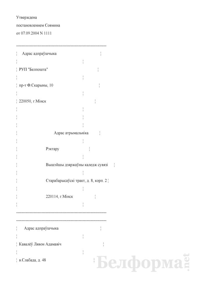 Образцы написания адресов на внутренних и международных почтовых отправлениях. Страница 1