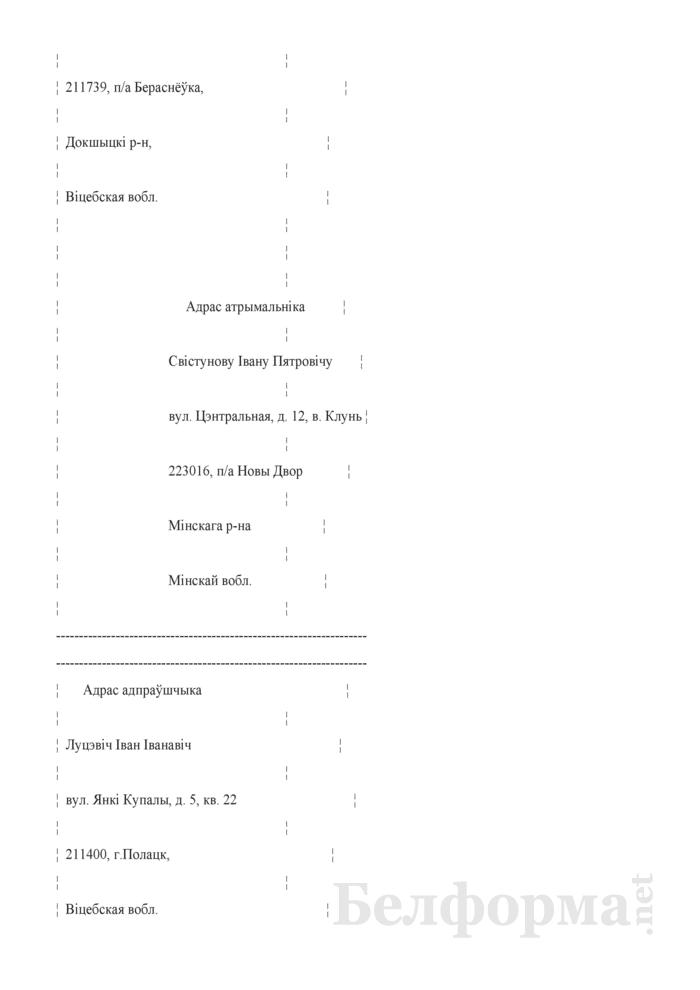 Образцы написания адресов на внутренних и международных почтовых отправлениях. Страница 2