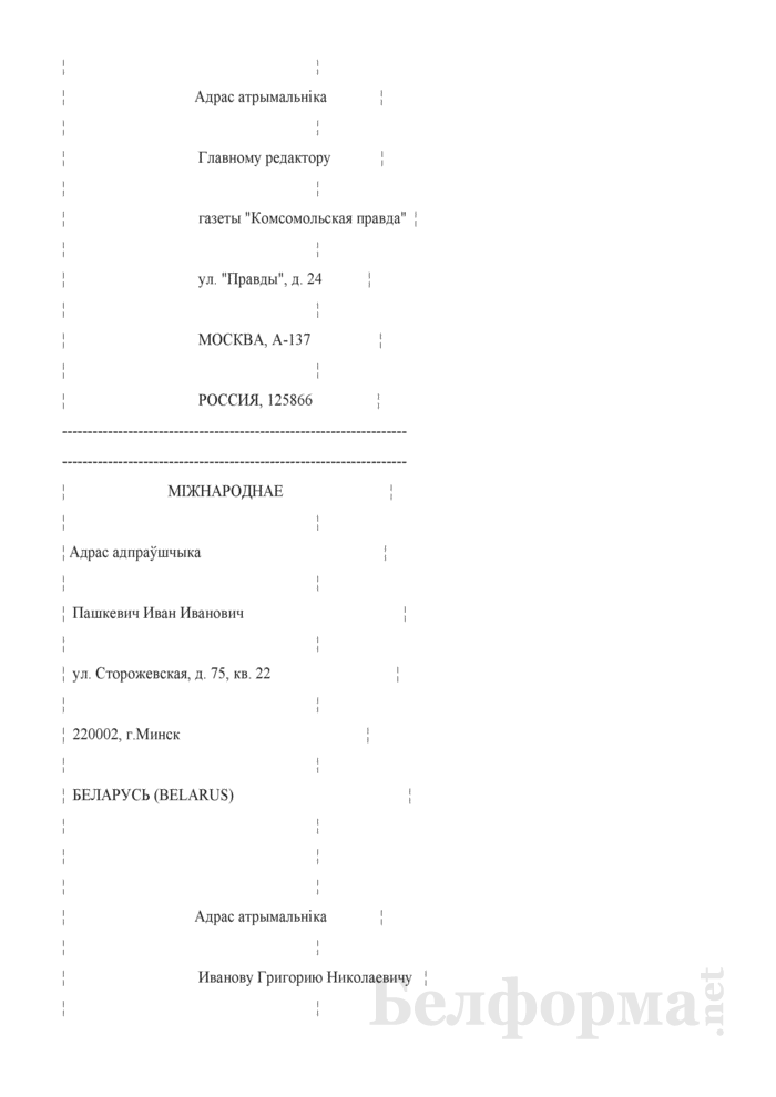 Образцы написания адресов на внутренних и международных почтовых отправлениях. Страница 4