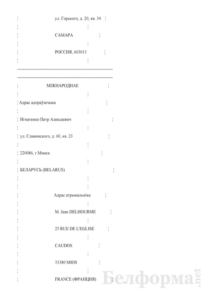 Образцы написания адресов на внутренних и международных почтовых отправлениях. Страница 5