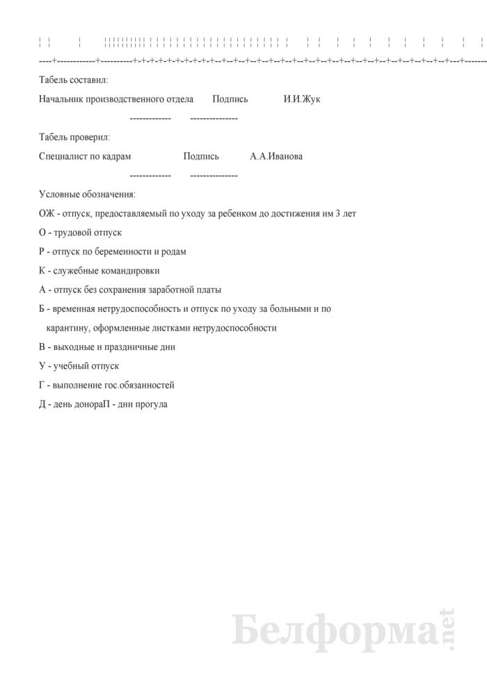 Табель использования рабочего времени при шестидневной рабочей неделе (Образец заполнения). Страница 2