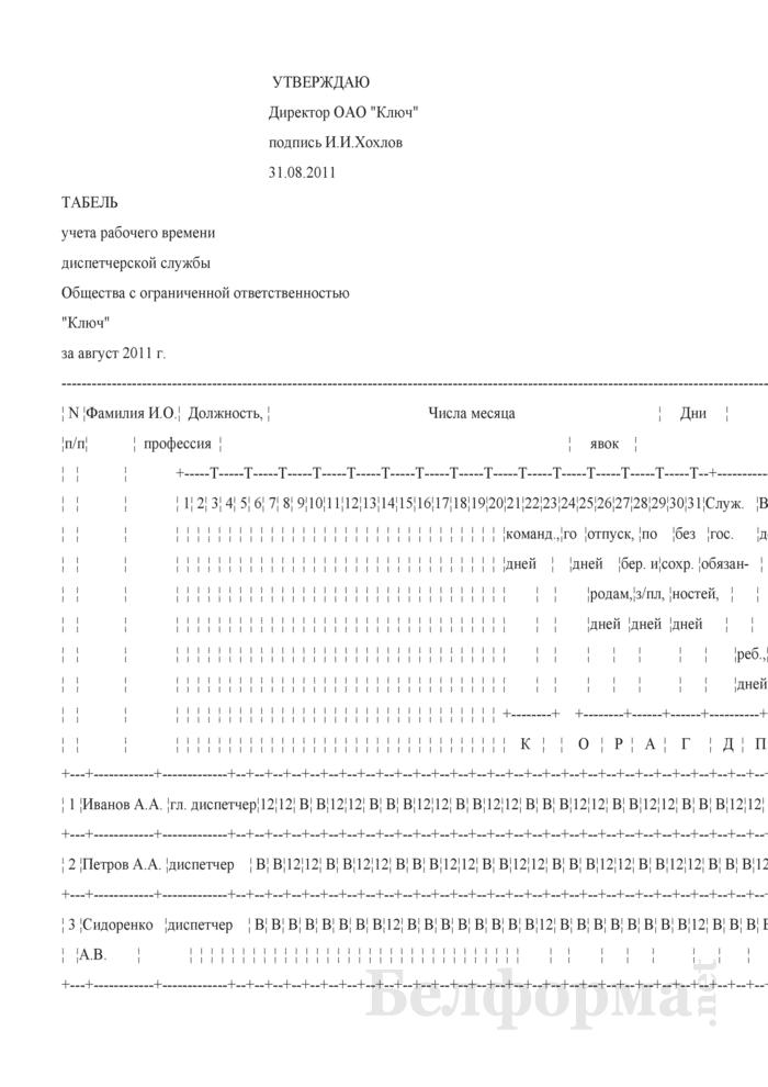 Табель использования рабочего времени при суммированном учете (Образец заполнения). Страница 1