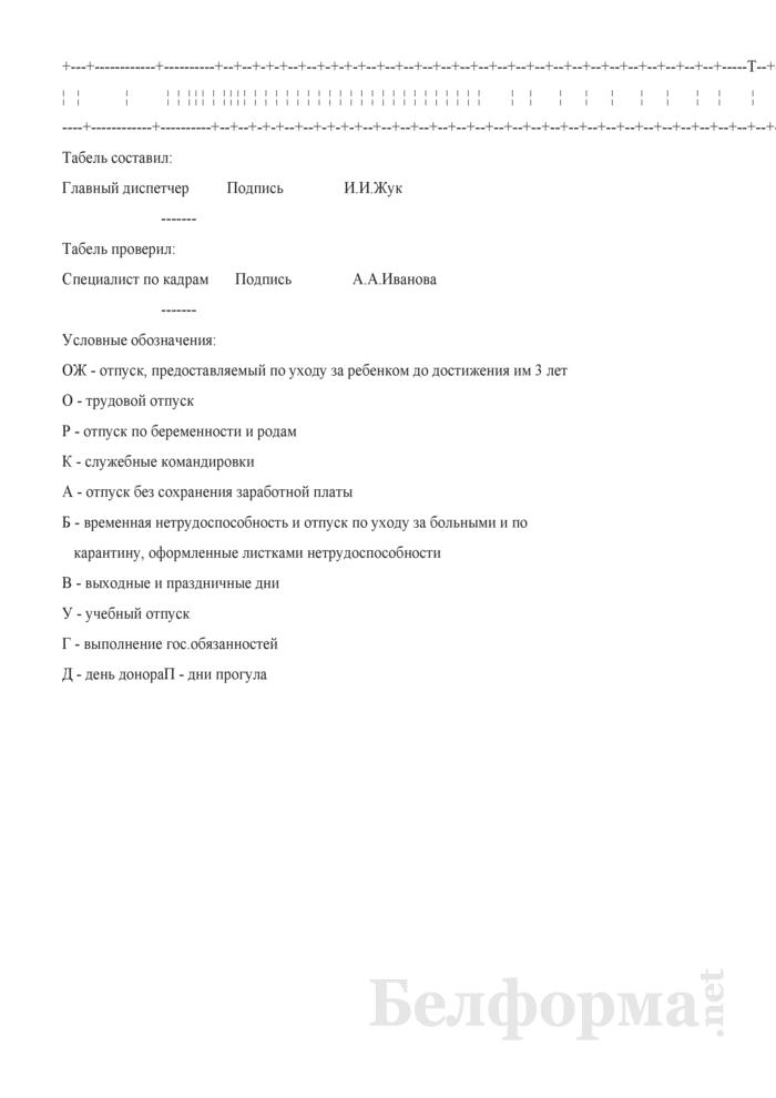 Табель использования рабочего времени работника, привлекавшегося к сверхурочной работе (Образец заполнения). Страница 2