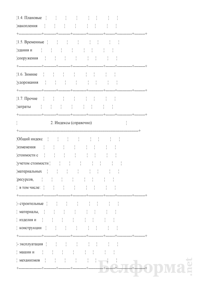 Индексы изменения стоимости строительно-монтажных работ по элементам затрат по областям и г. Минску к стоимости в базисных ценах на 1 января 2006 года (для работ, не освобождаемых от налога на добавленную стоимость). Таблица В.2. Страница 2