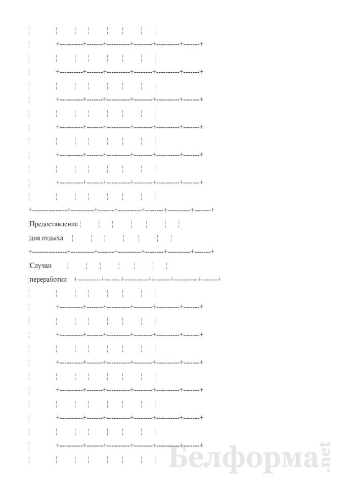 Таблица учета переработанного времени в предпраздничные дни (Образец заполнения). Страница 2