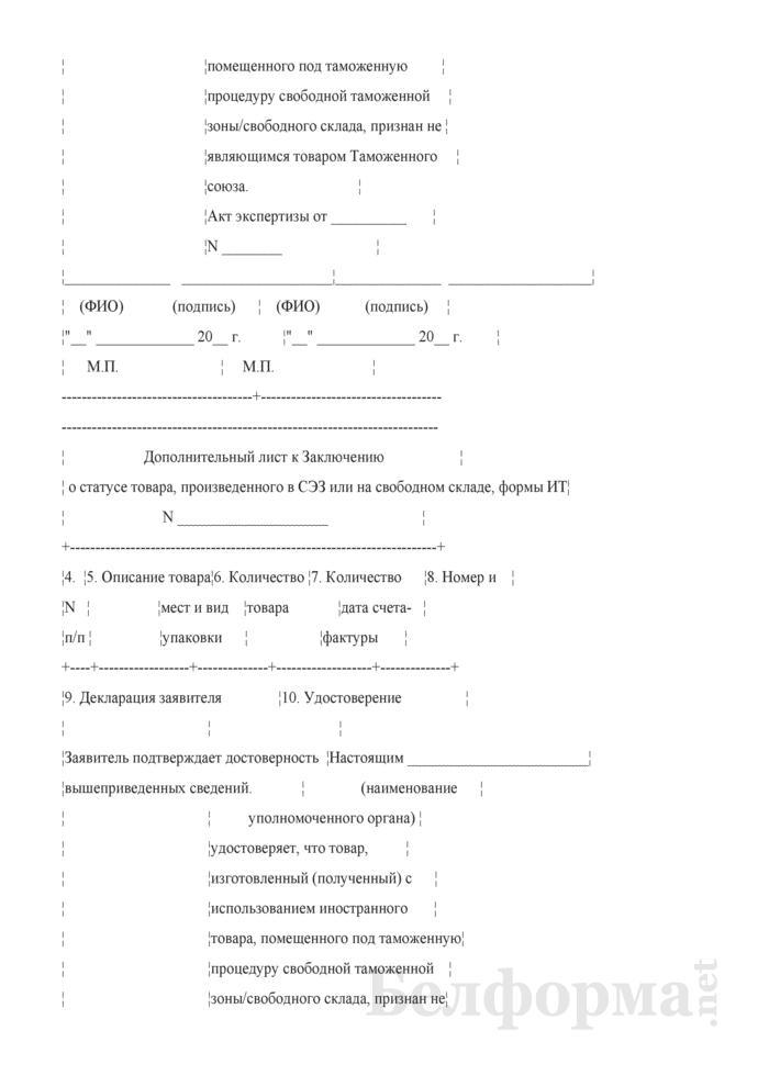 Заключение о признании товара, изготовленного (полученного) с использованием иностранных товаров, помещенных под таможенную процедуру свободной таможенной зоны или таможенную процедуру свободного склада, не являющимся товаром Таможенного союза (Форма ИТ). Страница 2