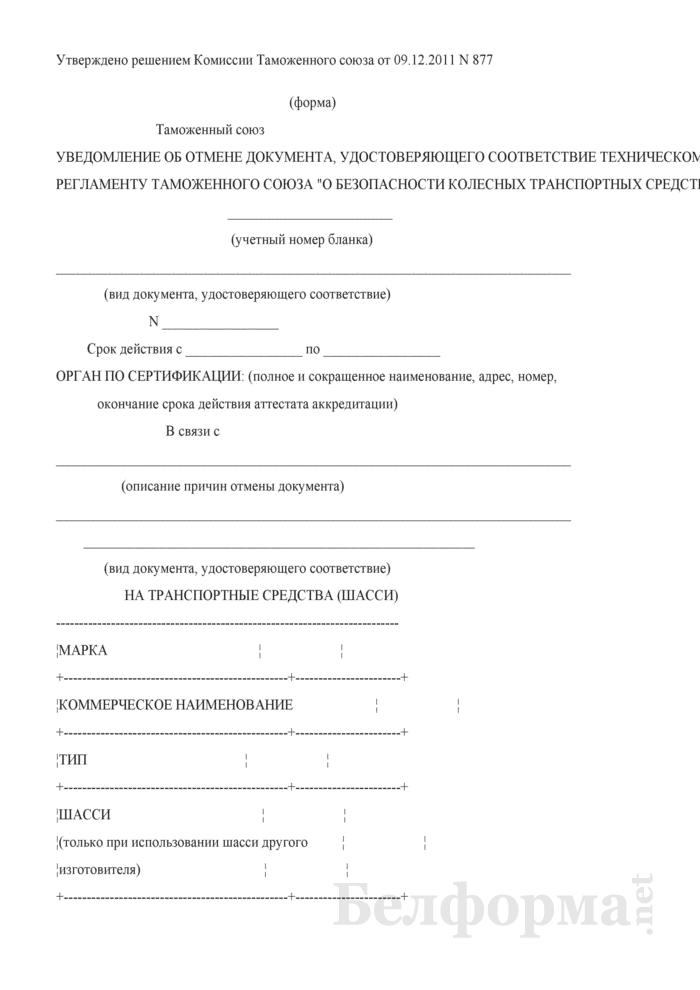 """Уведомление об отмене документа, удостоверяющего соответствие техническому регламенту Таможенного союза """"О безопасности колесных транспортных средств"""". Страница 1"""