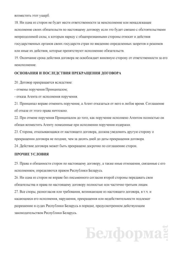 Внешнеэкономический агентский договор. Страница 4