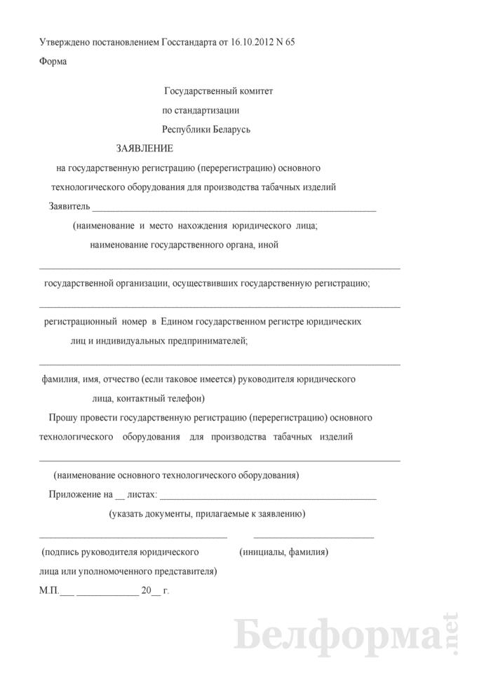 Заявление на государственную регистрацию (перерегистрацию) основного технологического оборудования для производства табачных изделий. Страница 1