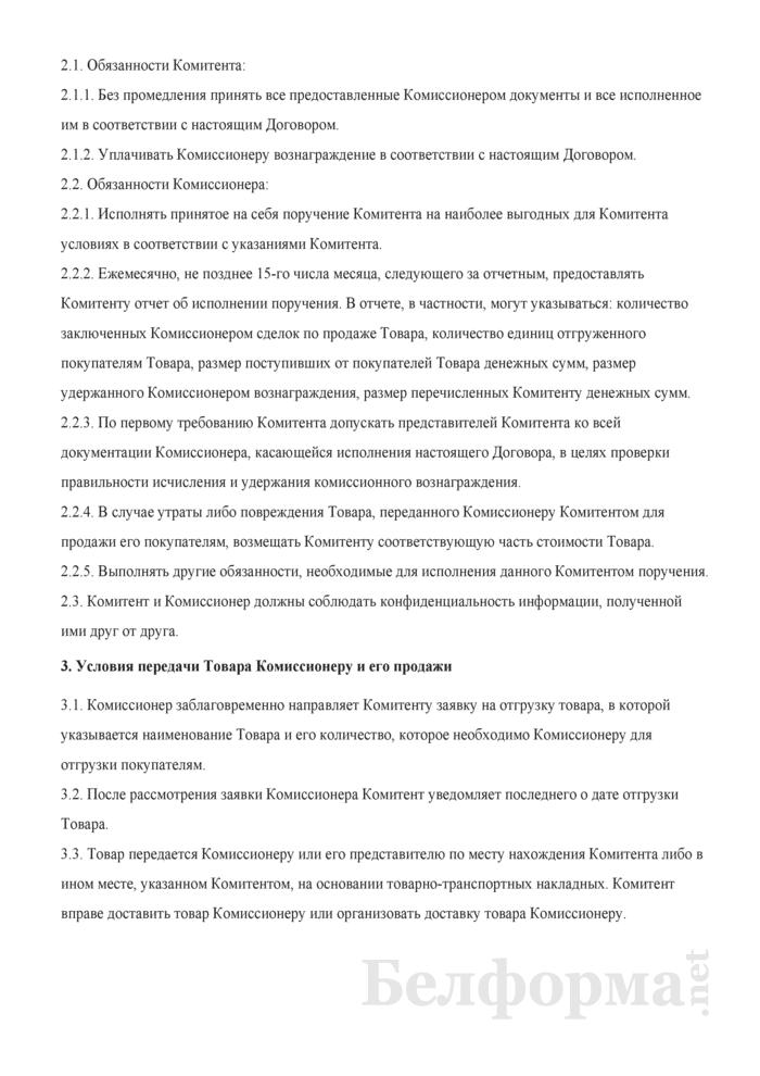 Договор комиссии на реализацию товара. Страница 2