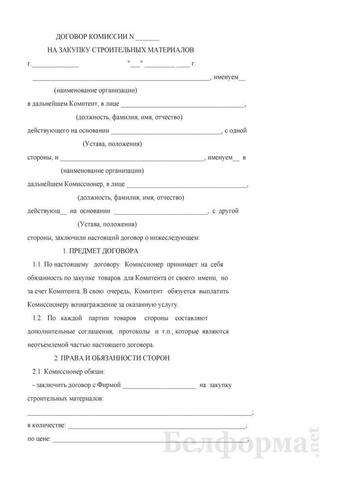 Договор комиссии на закупку строительных материалов. Страница 1