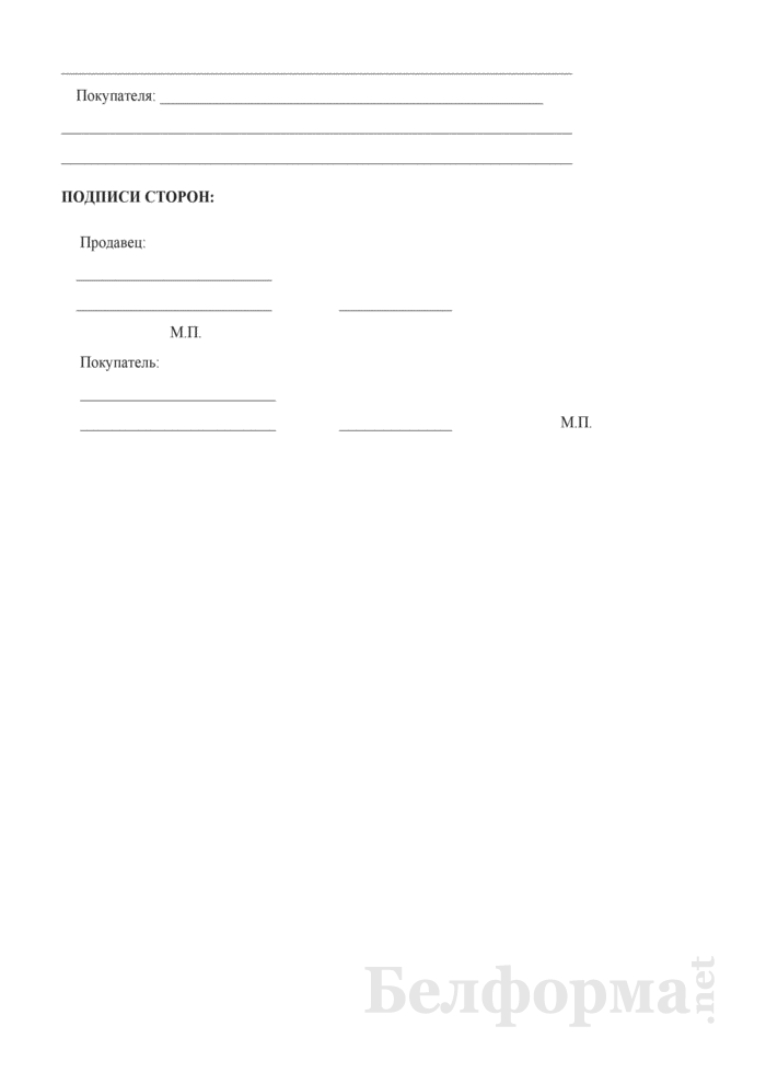 Договор купли-продажи непродовольственной продукции. Страница 4