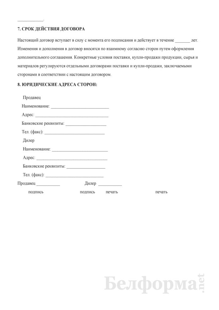 Договор на дилерское обслуживание. Страница 5