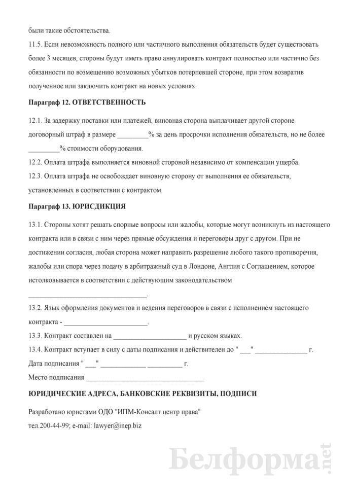 Договор поставки внешнеэкономический. Страница 6