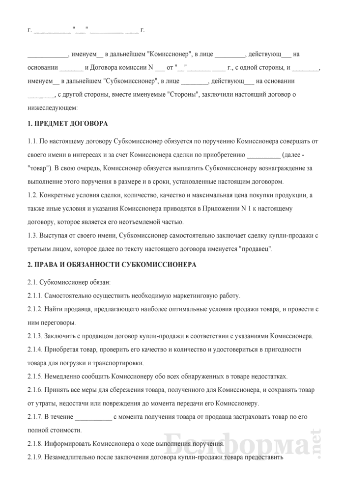 Договор субкомиссии на приобретение товара. Страница 1