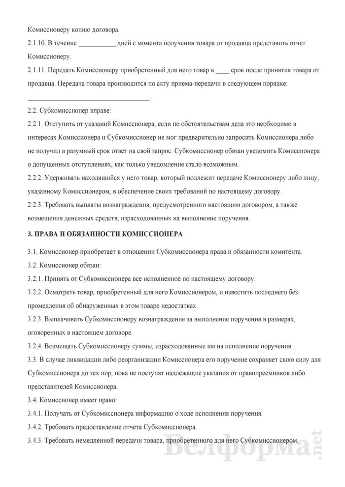 Договор субкомиссии на приобретение товара. Страница 2