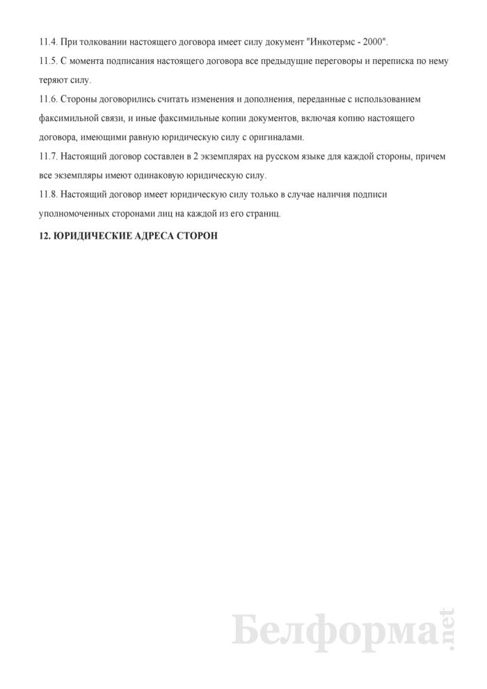 Экспортный договор на условиях 100-процентной предоплаты. Страница 4
