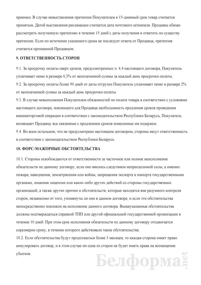 Экспортный договор с отсрочкой платежа. Страница 3