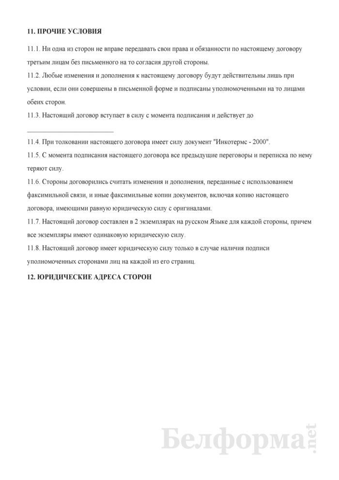 Экспортный договор с отсрочкой платежа. Страница 4