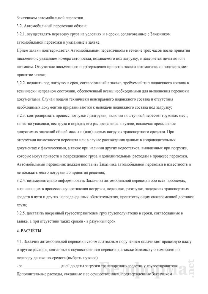 Договор об организации автомобильных перевозок грузов. Страница 3