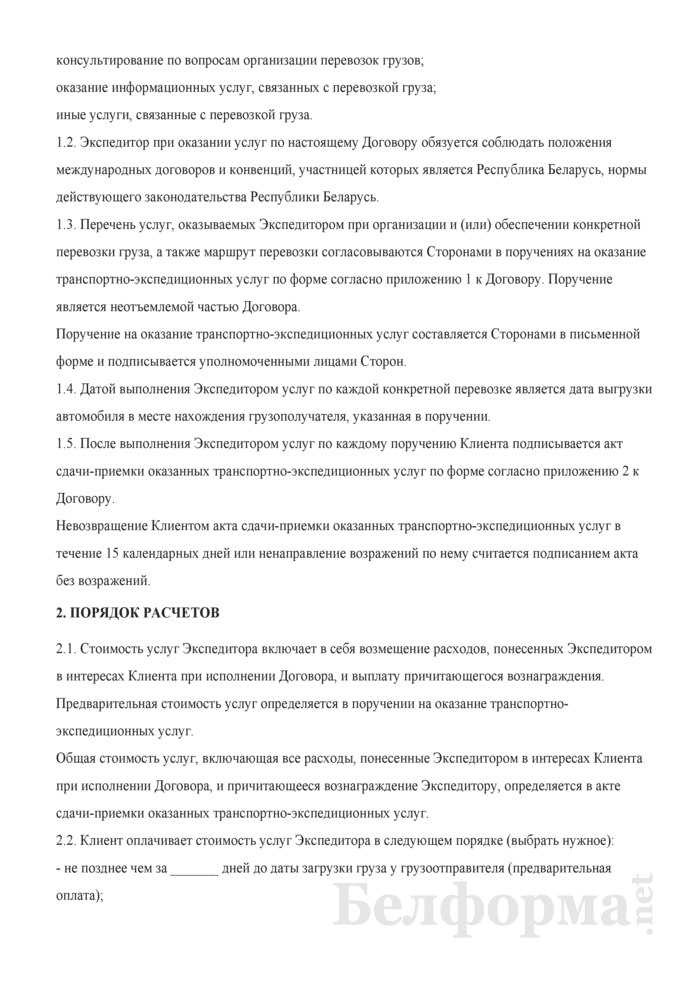 Договор транспортной экспедиции. Страница 2