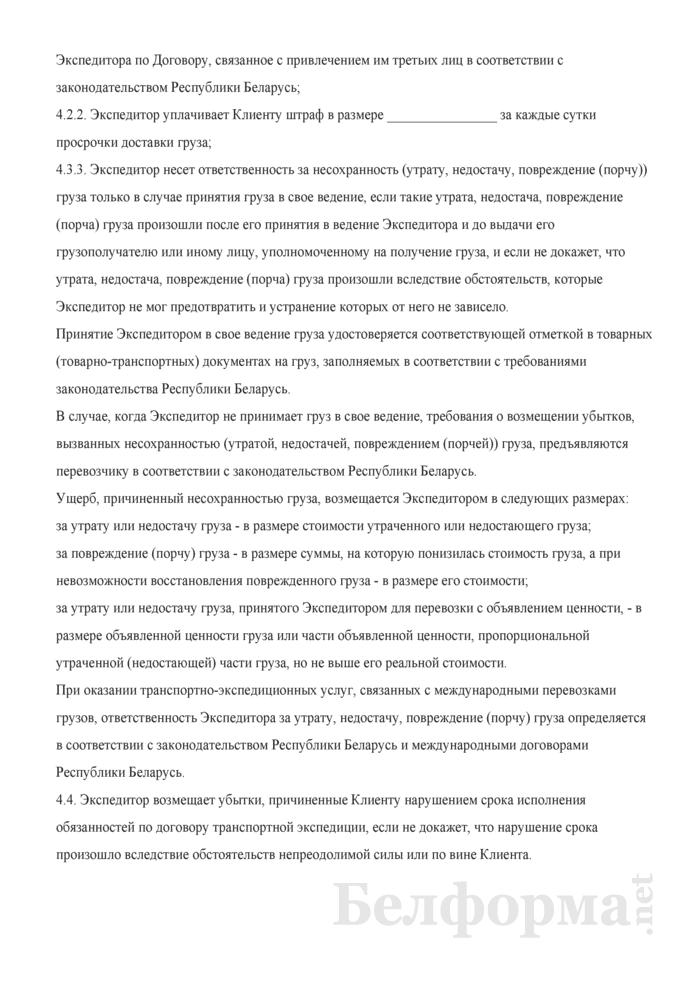 Договор транспортной экспедиции. Страница 6