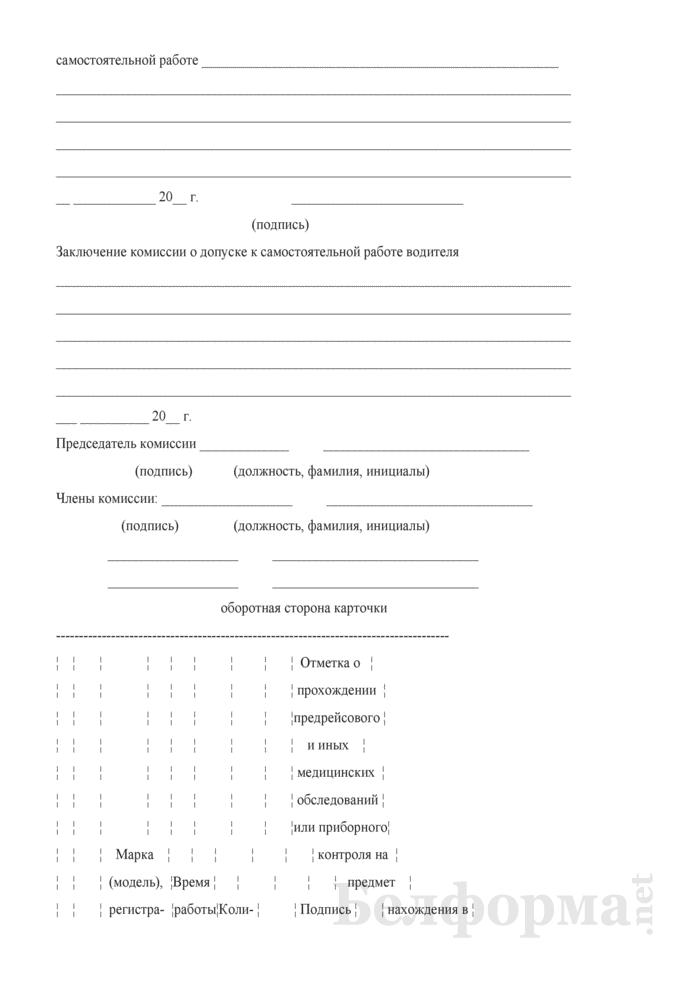 Карточка стажировки водителя. Страница 2