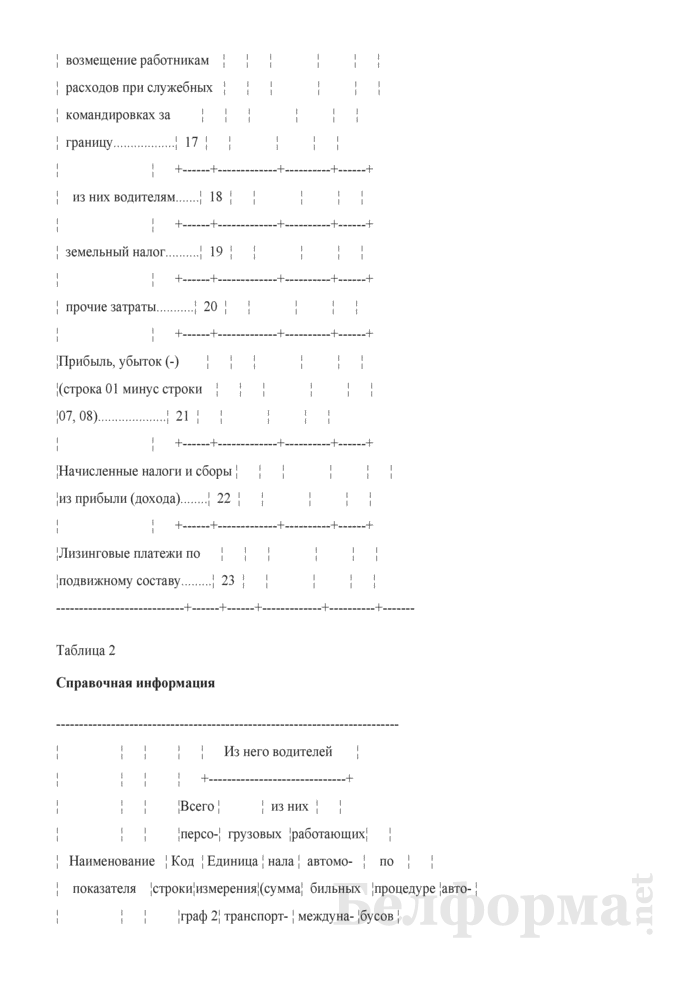 Отчет о международных автомобильных перевозках (Форма 4-тр (международные) (Минтранс) (квартальная)). Страница 6