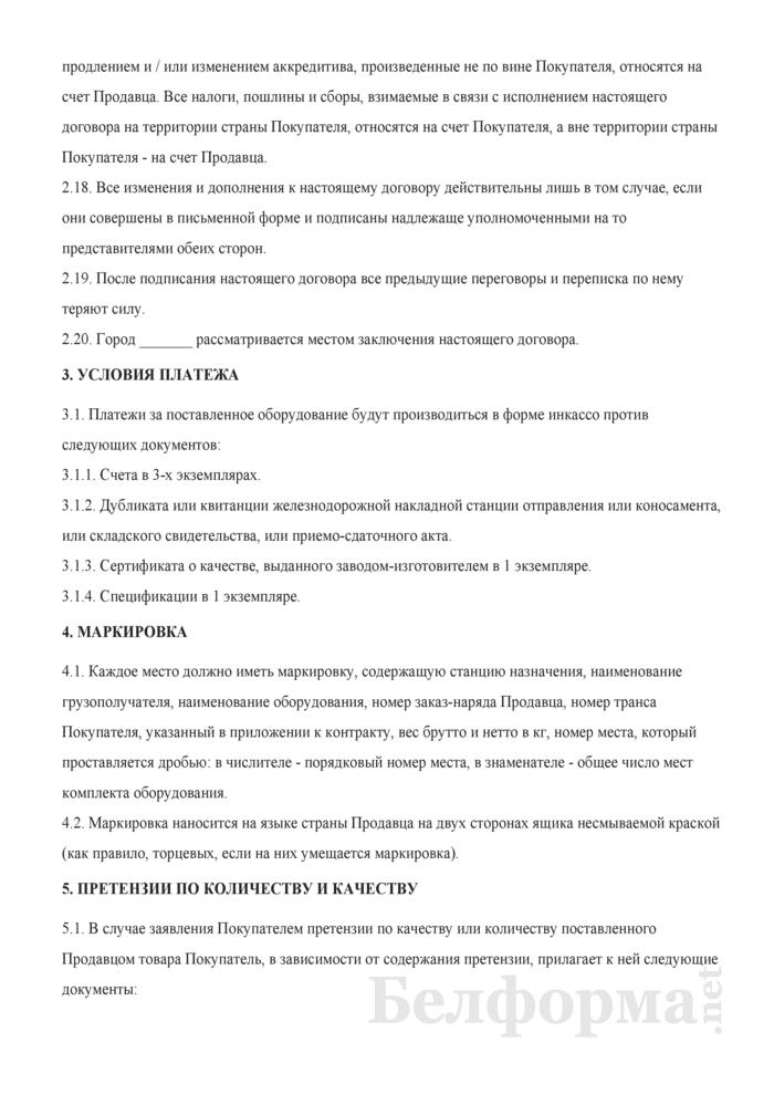 Договор на поставку средств транспорта. Страница 9