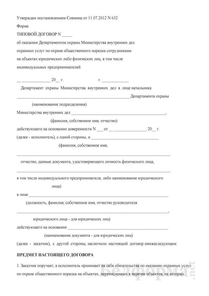 Типовой договор об оказании Департаментом охраны Министерства внутренних дел охранных услуг по охране общественного порядка сотрудниками на объектах юридических либо физических лиц, в том числе индивидуальных предпринимателей. Страница 1