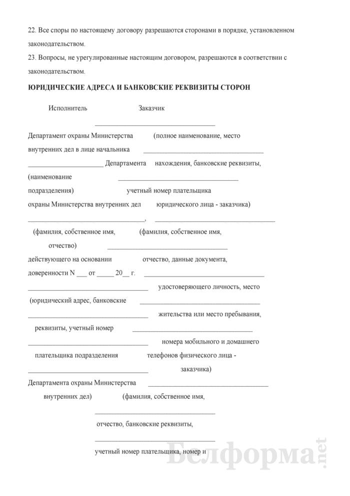 Типовой договор об оказании Департаментом охраны Министерства внутренних дел охранных услуг по приему сигналов тревоги систем тревожной сигнализации, имеющихся у физических лиц, и реагированию на эти сигналы. Страница 9