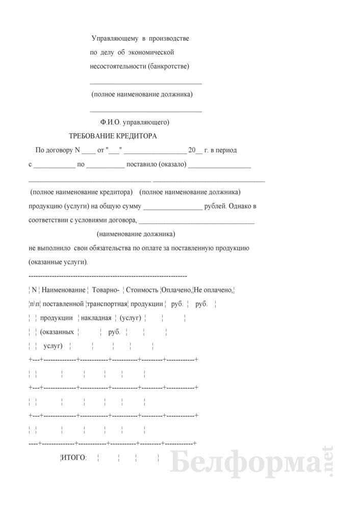 Требование кредитора в производстве по делу о банкротстве. Страница 1