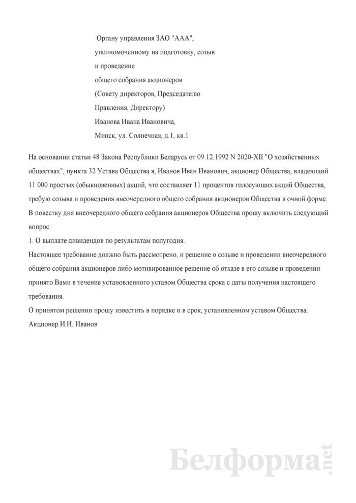 Требование о созыве и проведении внеочередного общего собрания акционеров ЗАО. Страница 1