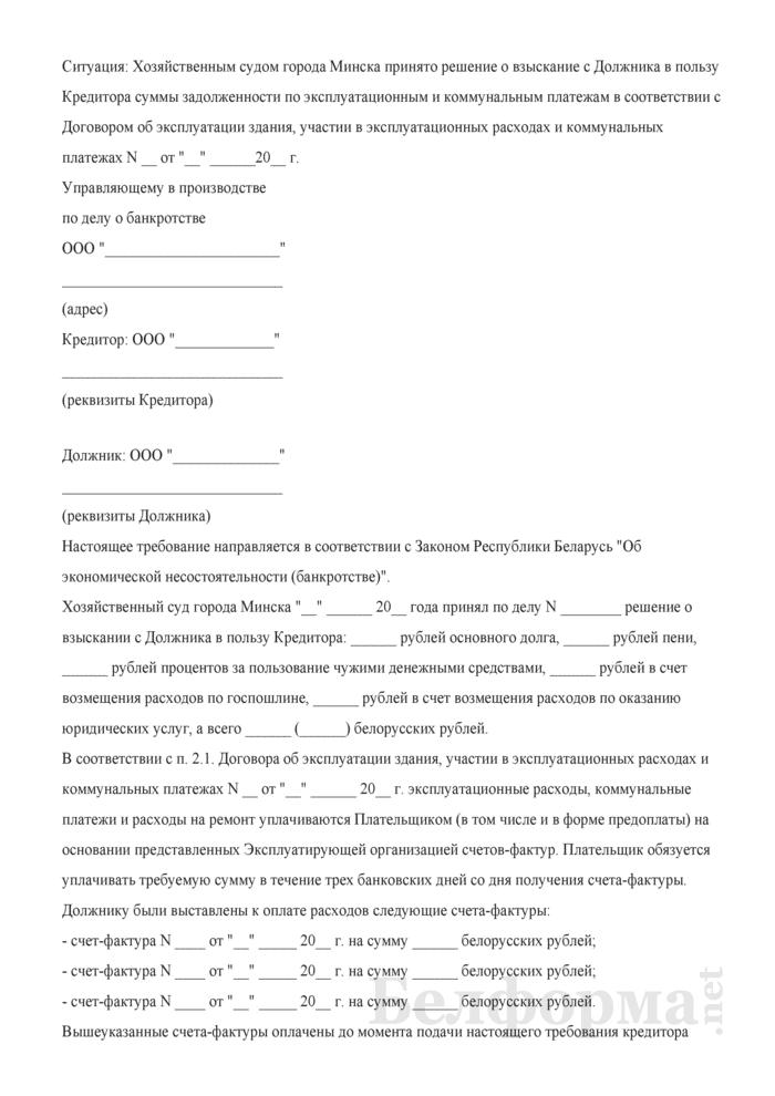 Требование о включении в реестр требований. Страница 1